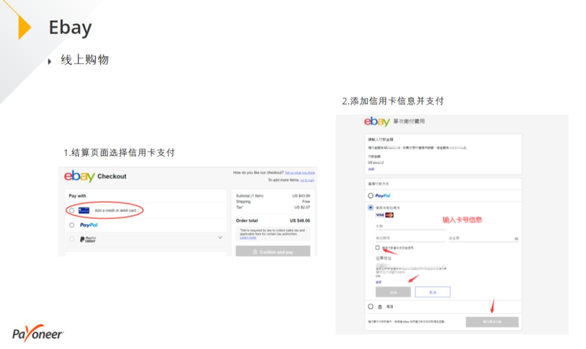 eBay线上购物使用随心付万事达卡支付