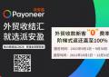 Payoneer外贸B2B秋季大促-缩略图