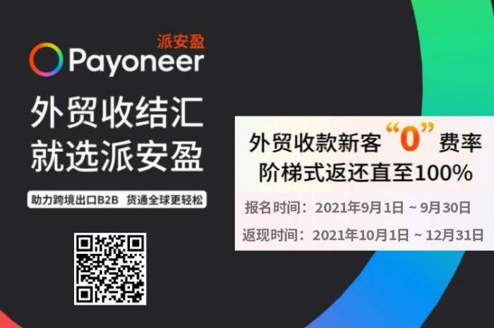 """(2021/09/30前报名Payoneer秋季大促) – 外贸B2B新用户享最高三个月""""零""""费率"""