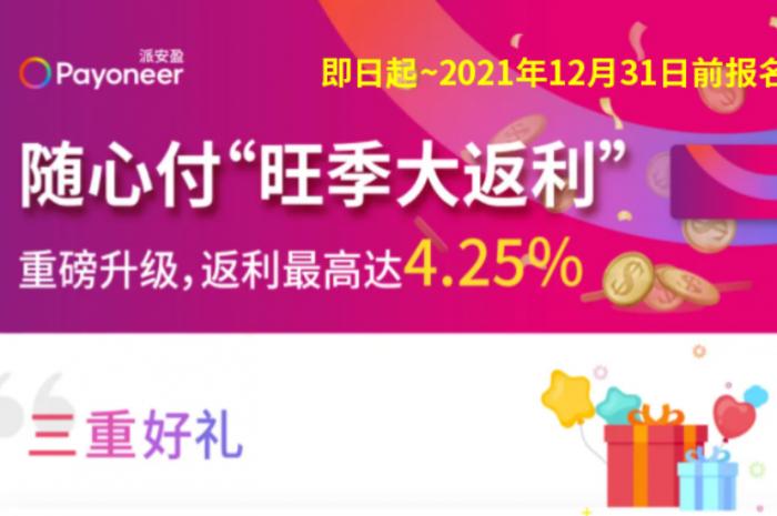2021/12/31前, Payoneer随心付升级 – 旺季大返利最高可享4.25%